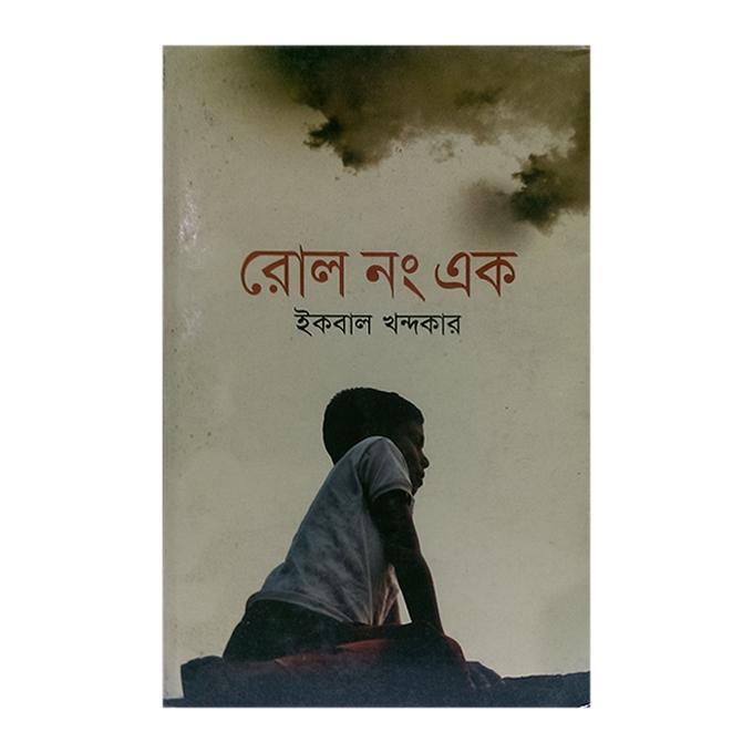 Rool Nong ak by Iqbal Khandakar