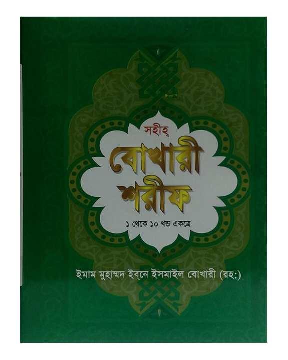 Sohi Bokhari Shorif (White Paper)