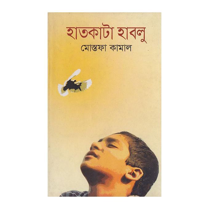 হাতকাটা হাবলু: মোস্তফা কামাল