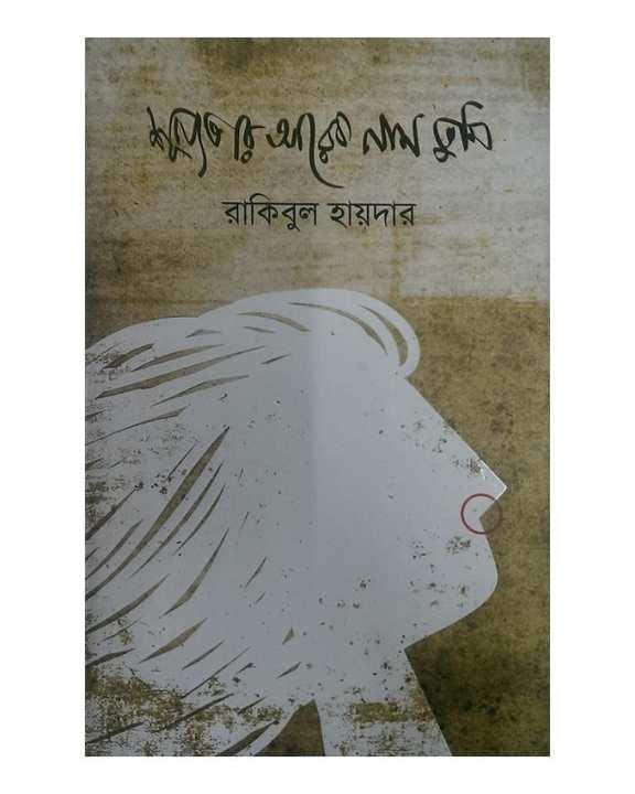 Shunnotar Arek Naam Tumi by Rakibul Haydar