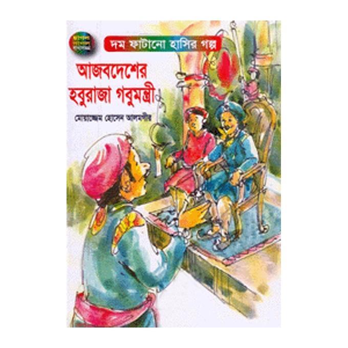 আজবদেশের হবুরাজা গবুমন্ত্রী - মোয়াজ্জেম হোসেন আলমগীর
