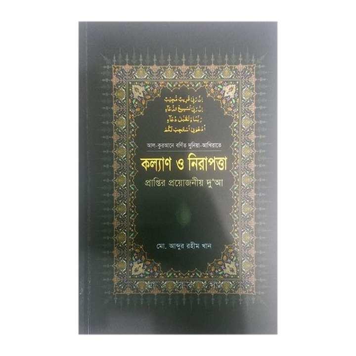 Al Qurane Bornito Duniya Akhirate Kollan Praptir Proyojoniyota by Md. Abdur Rahim Khan