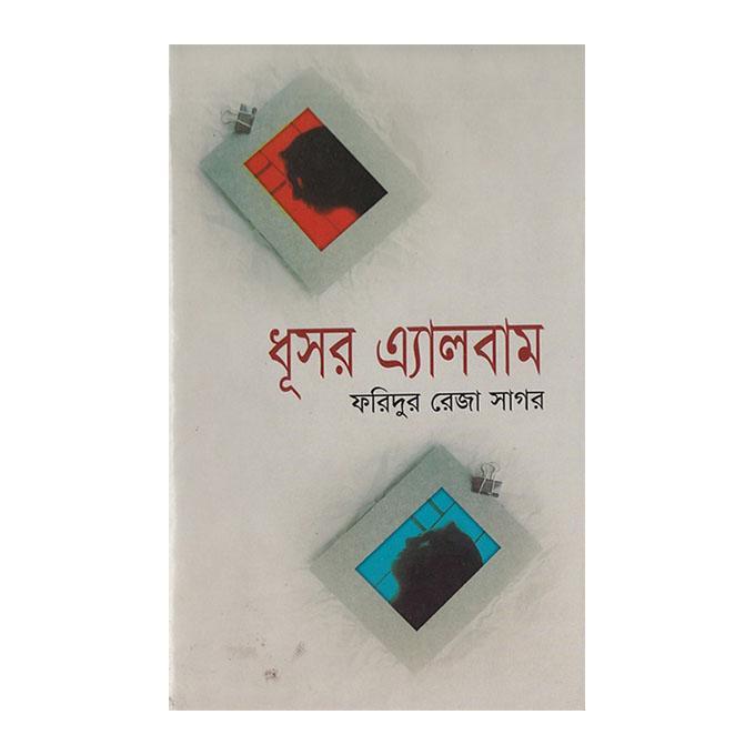 ধূসর এ্যালবাম: ফরিদুর রেজা সাগর