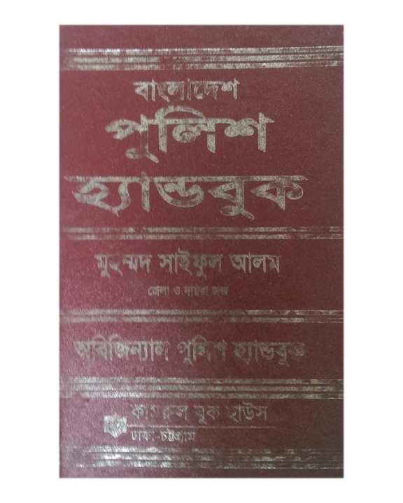 Bangladesh Police Handbook by Mohammad Shiful Alam