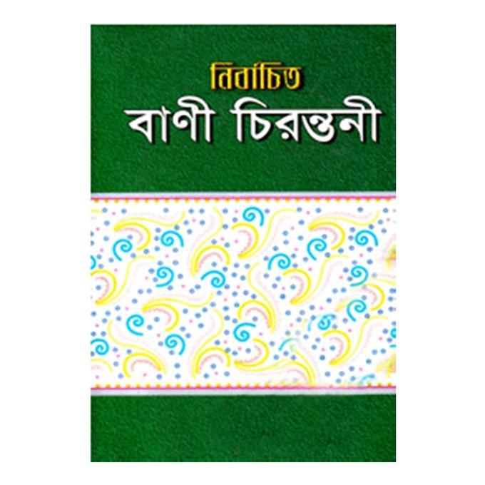 নির্বাচিত বাণী চিরন্তনী - সিকদার আবুল বাশার