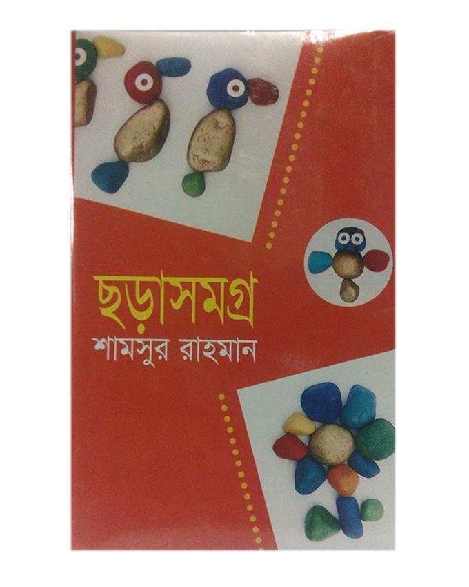 Chora Shomogro by Shamsur Rahman