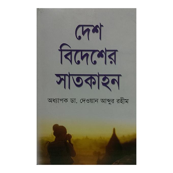 Desh Bidesher Shatkahon by Oddhapok Dr. Dewan Abdur Rahim