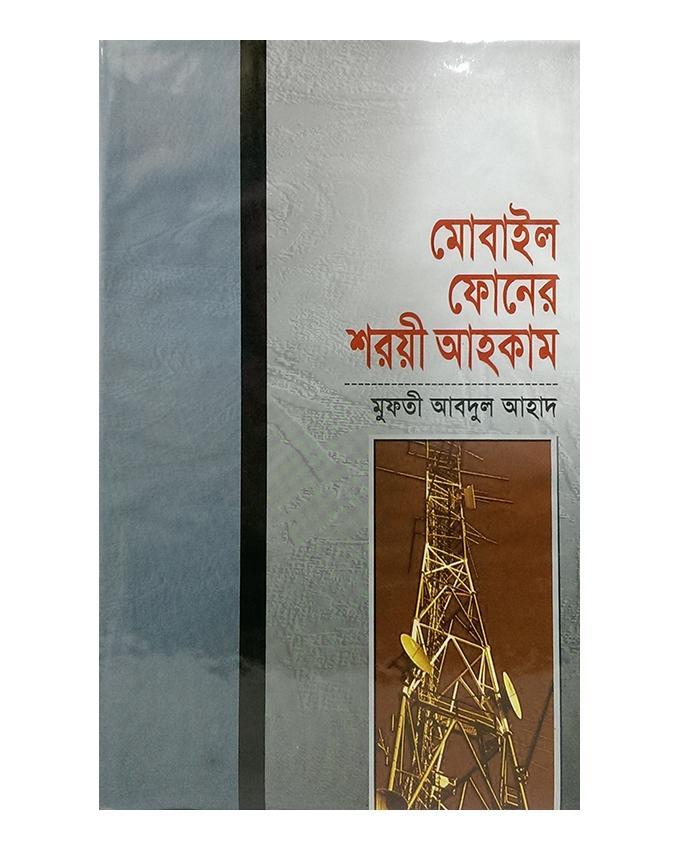 Mobile Phoner Sharaiye Ahkam by Mufti Abdul Ahad