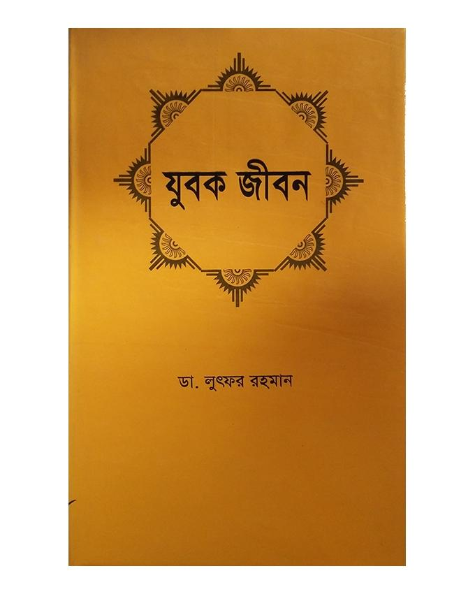 Jubok Jibon by Dr. Lutfar Rahman