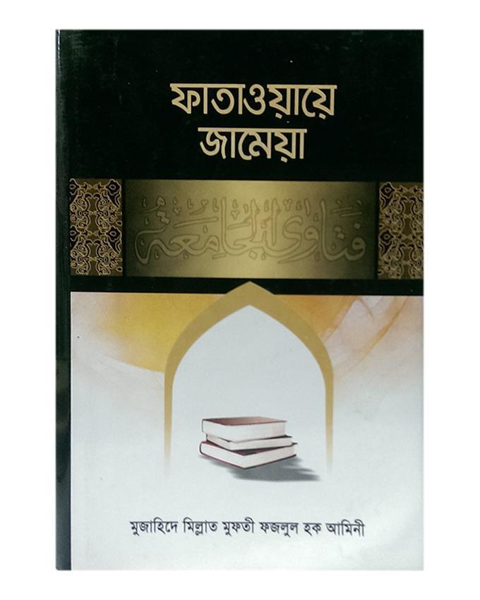 Fatawae Jameya (3-4) by Mujahide Millat Mufti Fojlul Hoq Amini