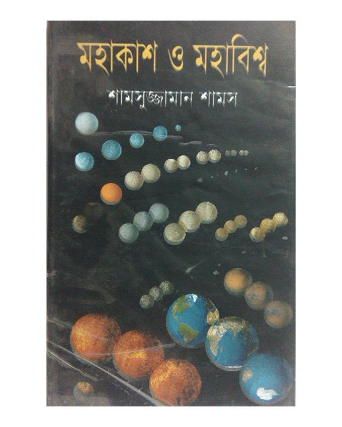 Mohakash O Mohabissho by Shamsuzzaman Shams