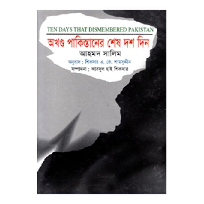 অখণ্ড পাকিস্তানের শেষ দশ দিন - আহমদ সালিম