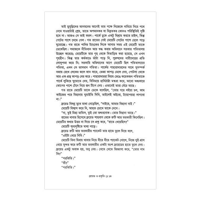 ফ্রয়েড ও প্রকৃতি: ফজলুল আলম