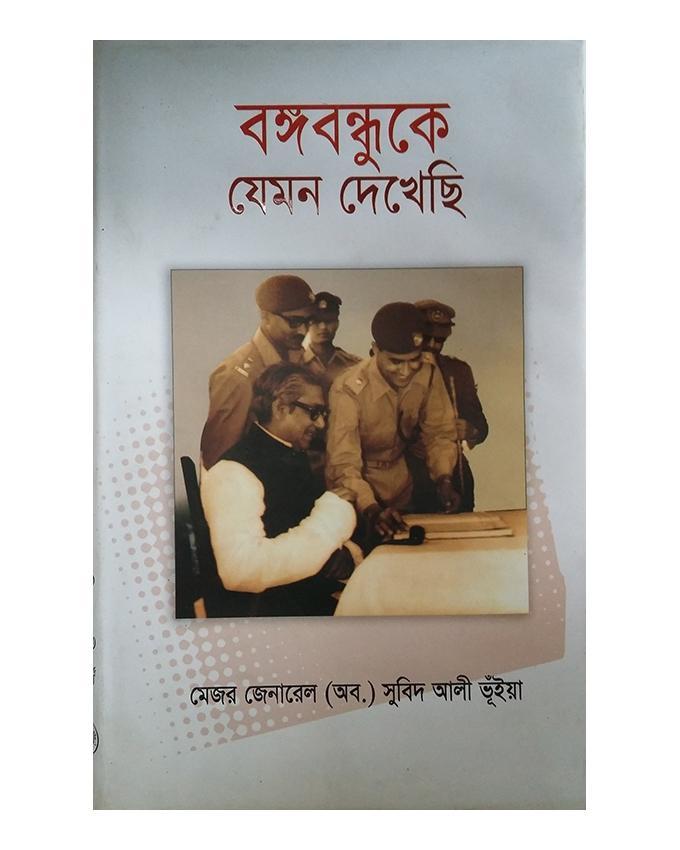Bongobondhuke Jemon Dekhechi by Mejor General (Rtd) Subid Ali Bhuiyan