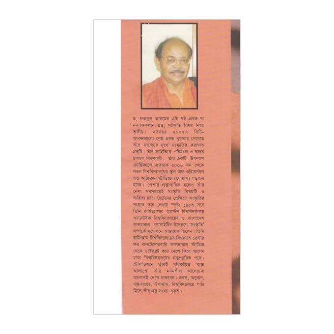 সংস্কৃতির স্বরূপ ও বাঙালি মনন: ফজলুল আলম