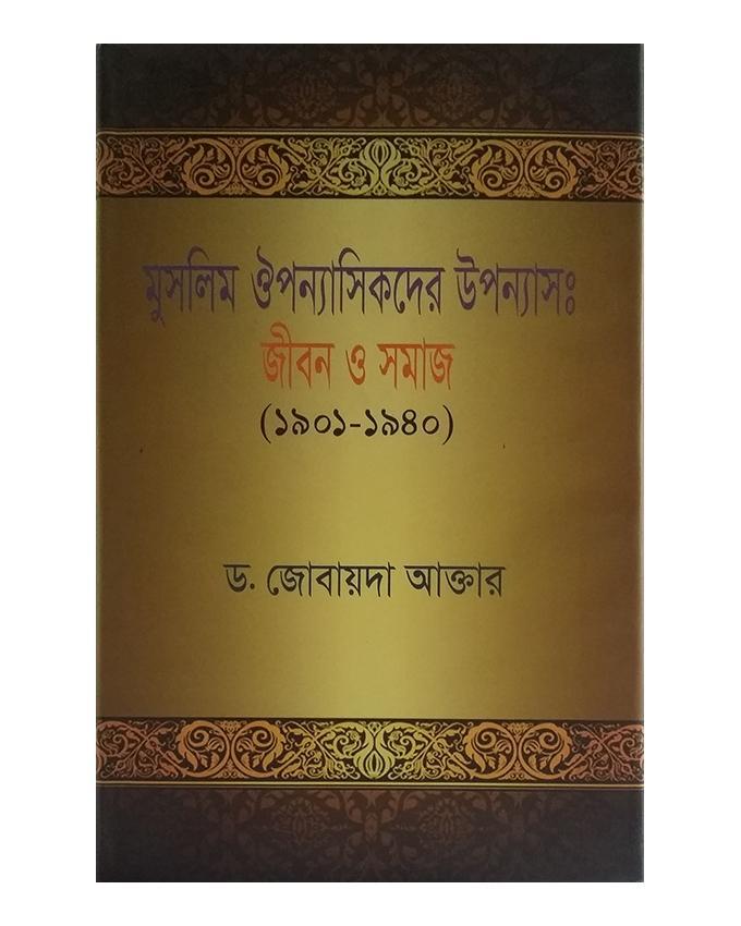 Jibon O Somaj (1901-1940) by Dr. Jobayda Akter