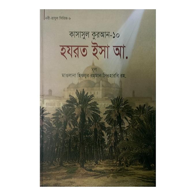 Hazrat Isa Aa. by Maolana Hifzur Rahman Sioharbi (R:)