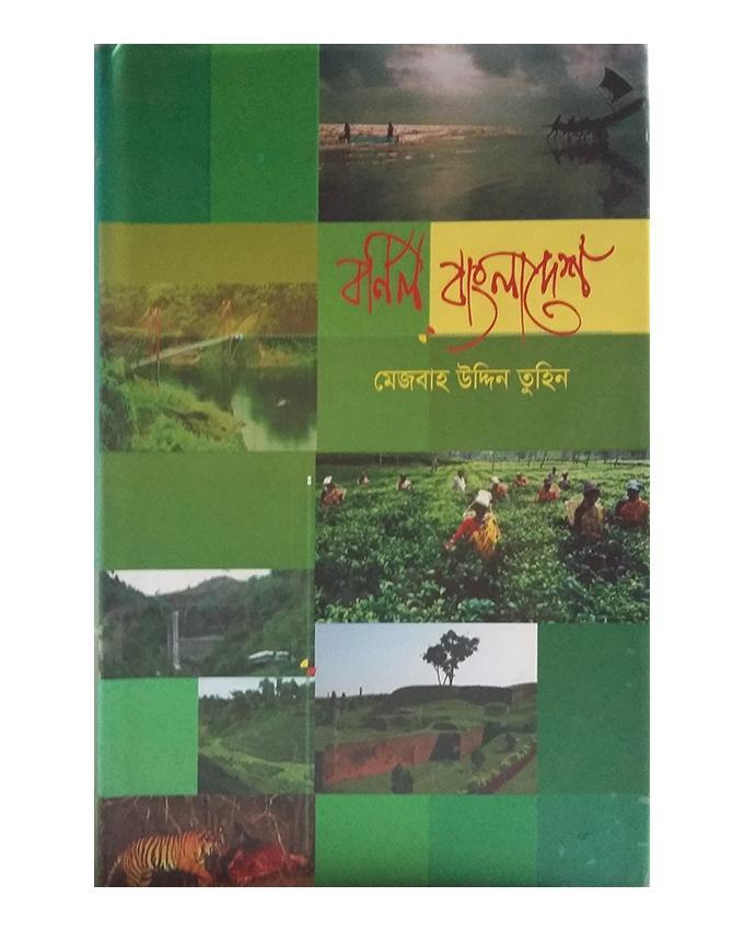 Bornil Bangladesh by Mezbah Uddin Tuhin