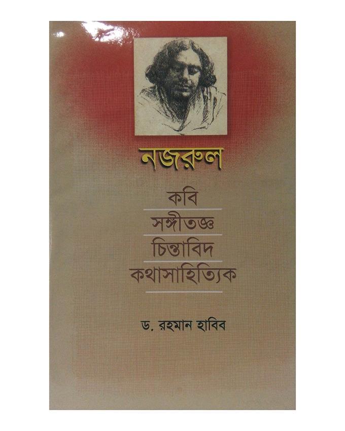Nazrul by Dr. Rahman Habib