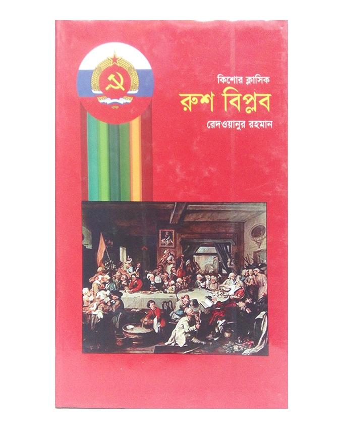 Rush Biplob by Redwanur Rahman