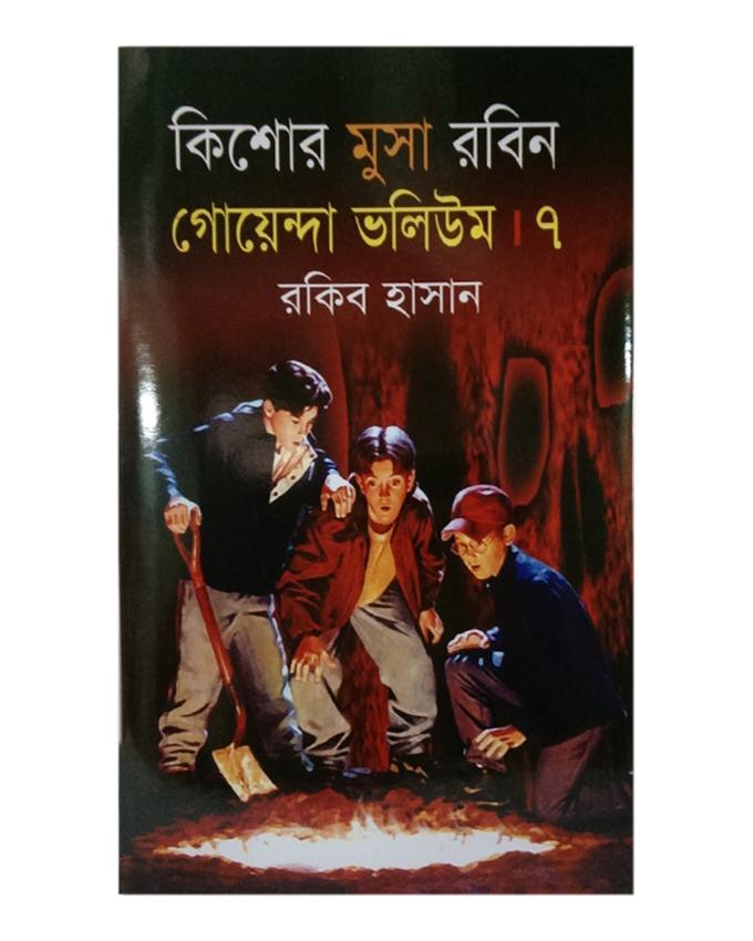 Kishor Musa Rabin Goenda Volume- 7 by Rakib Hasan