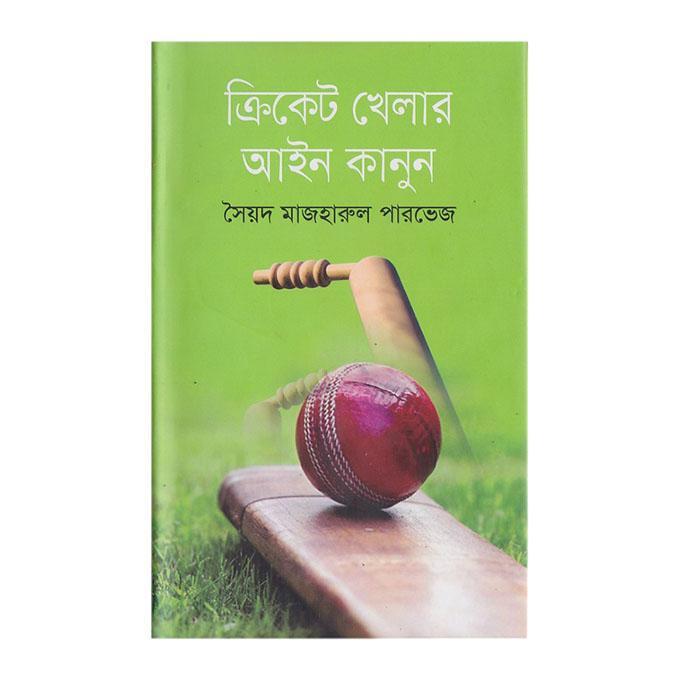 ক্রিকেট খেলার আইন কানুন: সৈয়দ মাজহারুল পারভেজ