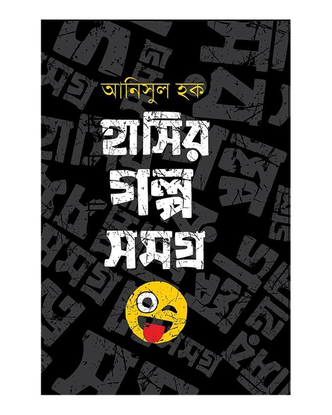 Hasir Golpo Somogro by Anisul Haque