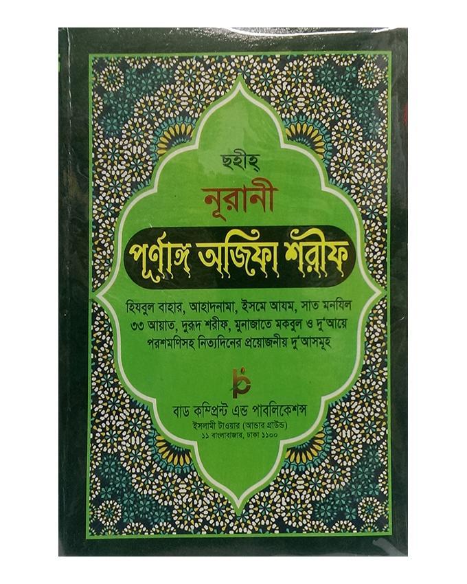 Sohi Nurani Purnango Ojifa Shorif (White Paper)