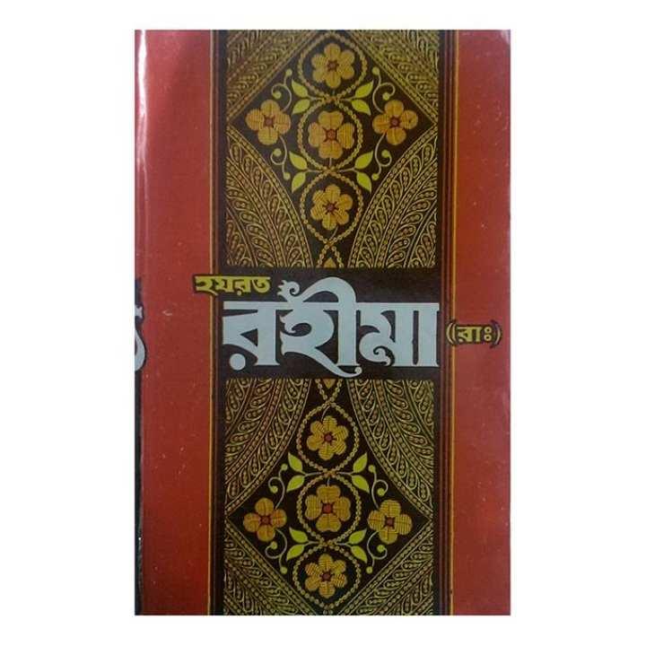 Hazrat Rahima (Ra:)
