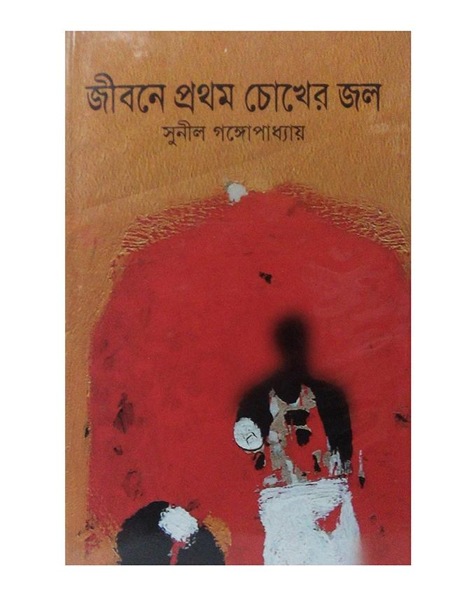 Jibone Prothom Chokher Jol by Sunil Gongopaddhay