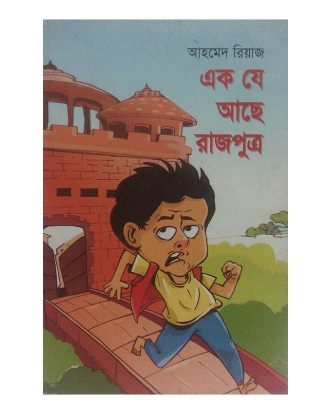 Ek Je Ache Rajputro by Ahmed Riaz