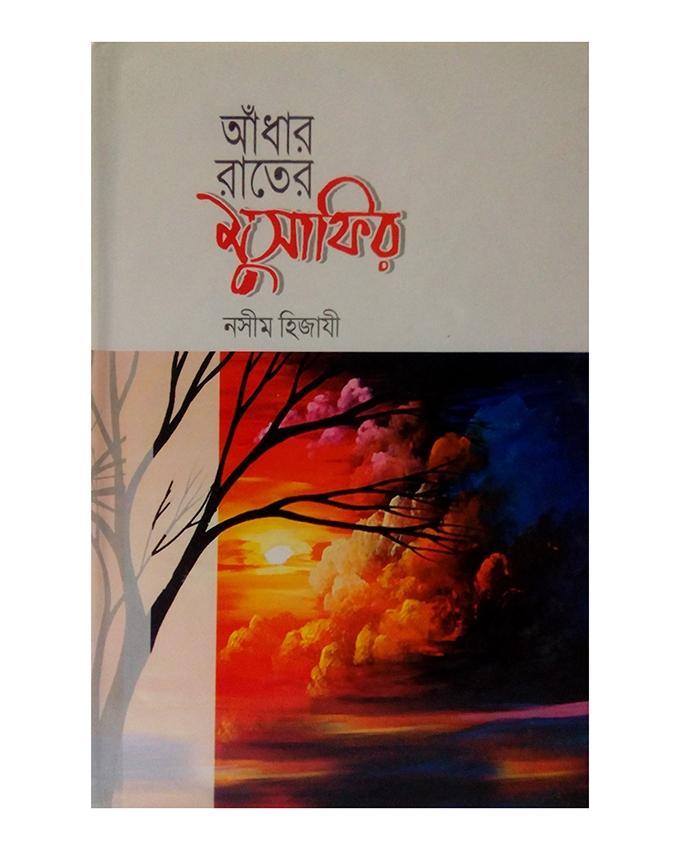 Aadhar Rater Musafir by Nasim Hizabi