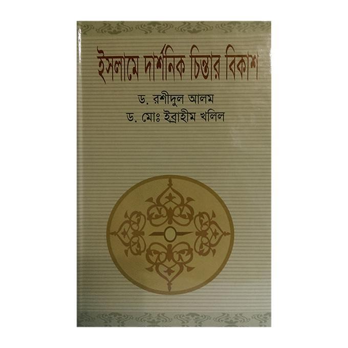 Islame Darshonik Chintar Bikash by Dr. Rashidul Alam, Dr. Ibrahim Khalil