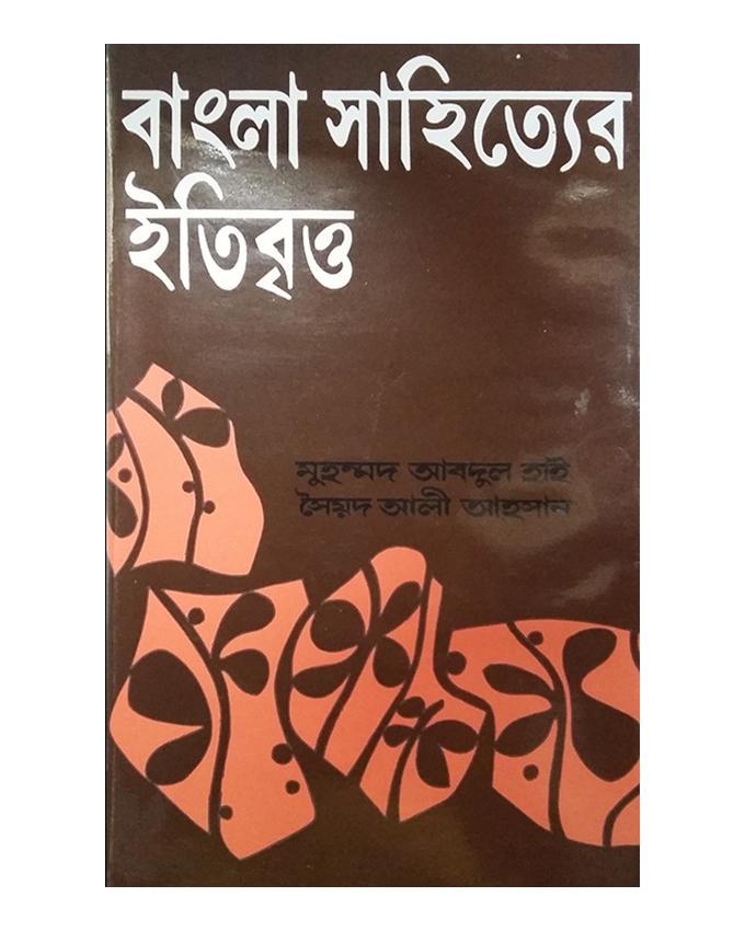 Bangla Shahitter Itibritto by Muhammad Abdul Hai, Sayed Ali Ahsan