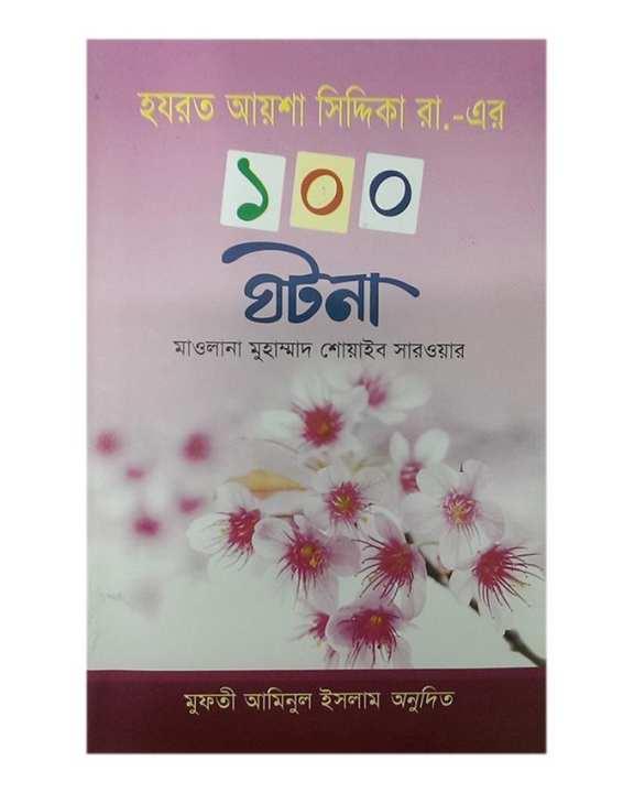 Hazrat Aysha Siddika (R:) Er 100 Ghotona by Mawlana Muhammed Shoib Sarwar