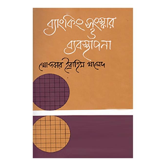 ব্যাংকিং সংস্কার ও ব্যবস্থাপনা - খোন্দকার ইব্রাহিম খালেদ