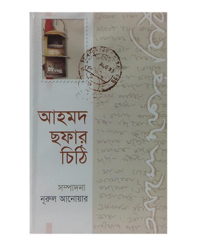 Ahmed Chofar Chithi by Nurul Anower