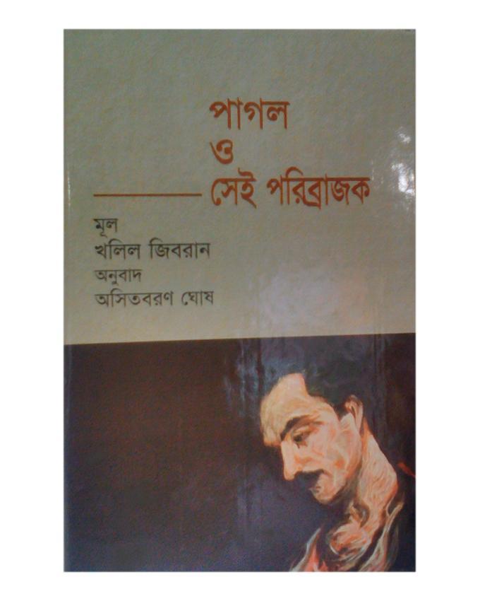 Pagol O Sei Poribrajok by Kholil Jibran