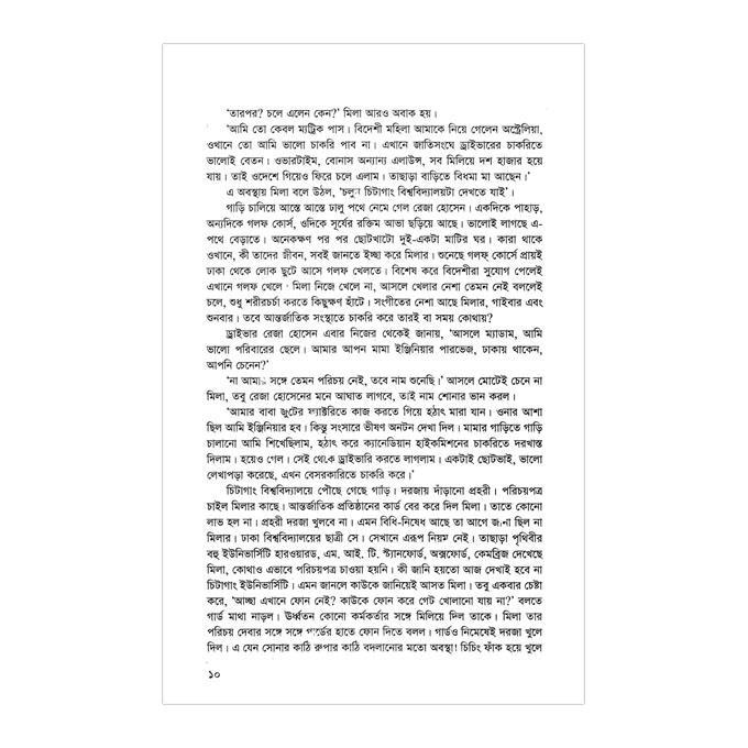 আজীবন বসন্ত: নাশিদ কামাল