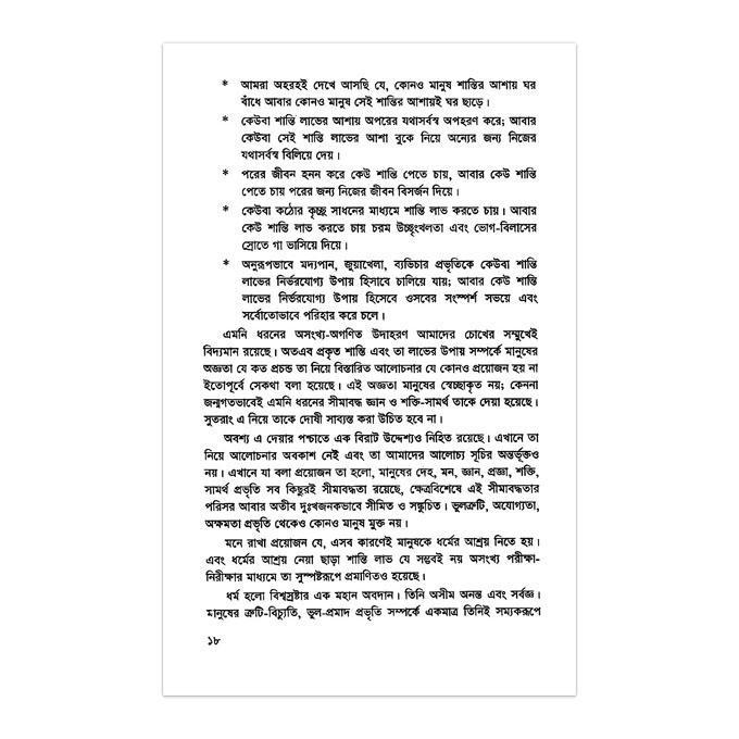 শেষ নিবেদন: আবুল হোসেন ভট্টাচার্য