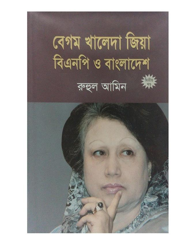 Begum Khaleda Jia BNP O Bangladesh (2nd Part) by Ruhul Amin