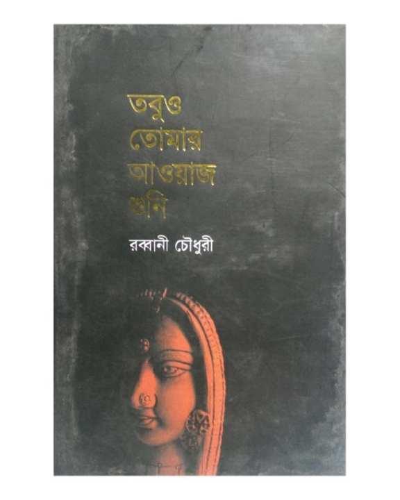 Tobuo Tomar Awaj Shuni by Rabbani Chowdhury