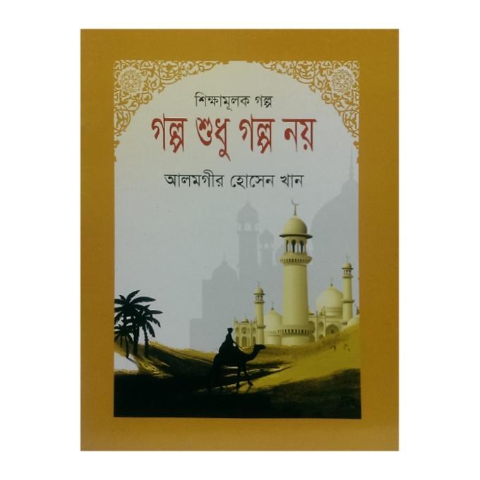 Golpo Shudhu Golpo Noy by Alomgir Hossen Khan