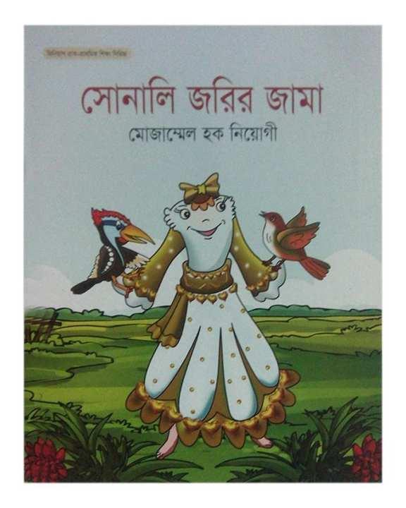 Shonali Jarir Jama by Mojammel Haque Niogi