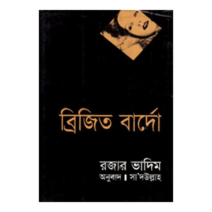 ব্রিজিত বার্দো - সাদ উল্লাহ