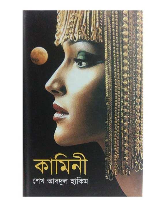 Kamini by Shekh Abdul Hakim