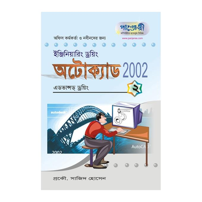 অটোক্যাড ২০০২-২