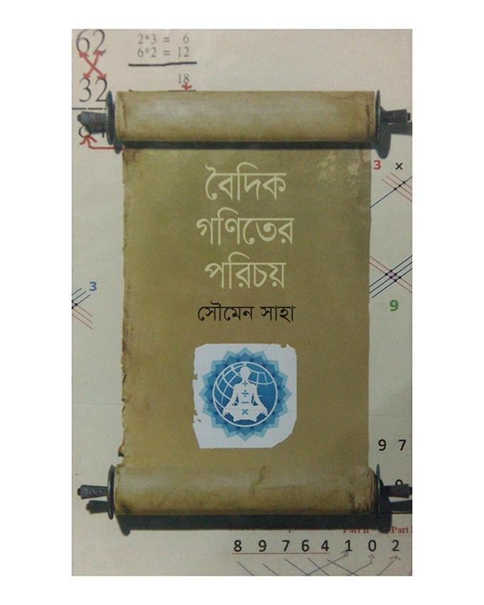 Boidik Goniter Porichoy by Soumen Saha