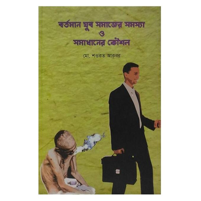 Bortoman Jubo Somajer Somossha O Somadhaner Koushol by Md. Soukot Akbor
