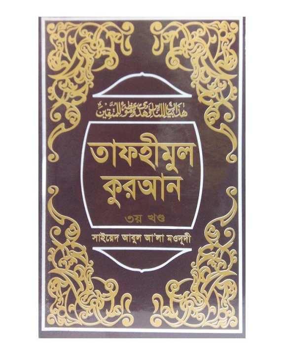 Tafhimul Quran (3rd Part) by Sayeed Abul Aa'la Maududi